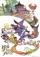 Академия ведьмочек (2013)