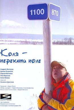 Постер фильма Коля – Перекати поле (2005)