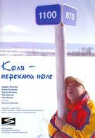 Коля – Перекати поле (2005)