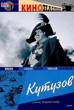 Постер фильма Кутузов (1943)