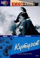 Кутузов (1943)