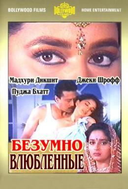 Постер фильма Безумно влюбленные (1992)