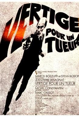 Постер фильма Легкомысленный убийца (1970)