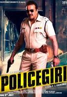Два в одном: Полицейский и бандит (2013)