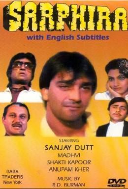 Постер фильма Не от мира сего (1992)