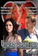 Чужая женщина (2013)