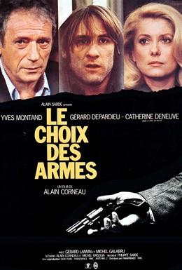 Постер фильма Выбор оружия (1981)