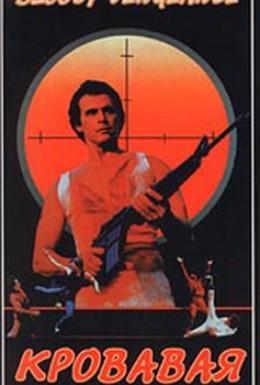 Постер фильма Кровавая месть (1985)
