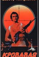 Кровавая месть (1985)