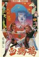 Кровавый попугай (1981)