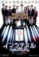 Семеро в западне (2010)