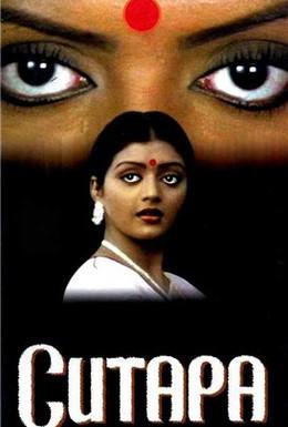 Постер фильма Ситара (1983)