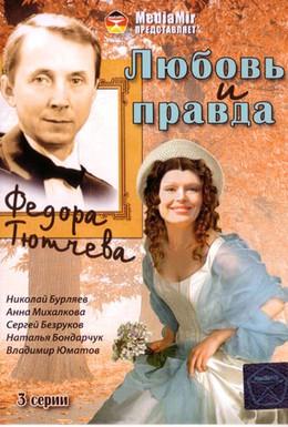 Постер фильма Любовь и правда Федора Тютчева (2003)