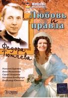 Любовь и правда Федора Тютчева (2003)