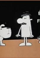 Альф, Билл и Фрэд (1964)