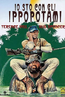 Постер фильма Я – за гиппопотамов! (1979)