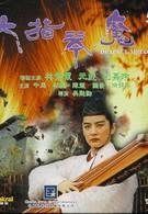 Мелодия смерти (1994)