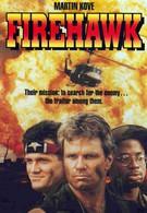 Огненный ястреб (1993)