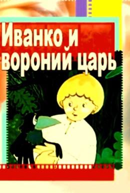 Постер фильма Иванко и вороний царь (1985)
