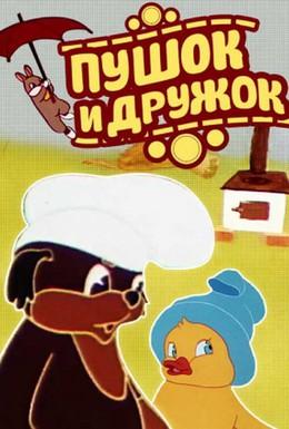 Постер фильма Пушок и Дружок (1962)