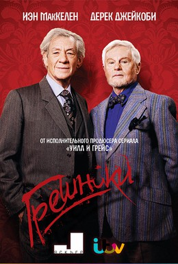 Постер фильма Грешники (2014)