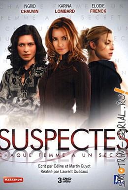 Постер фильма Опасные секреты (2007)