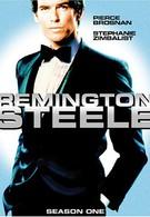 Ремингтон Стил (1982)