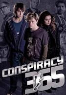 Заговор 365 (2012)