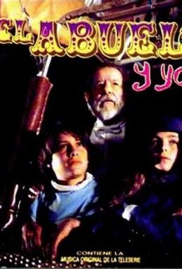 Постер фильма Дедушка и я (1992)