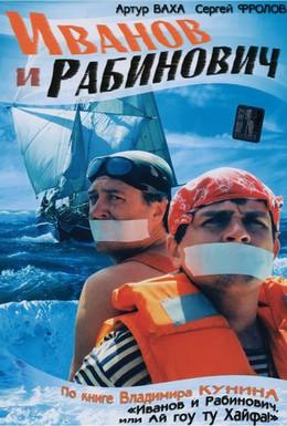 Постер фильма Иванов и Рабинович (2003)