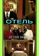 Отель (2006)