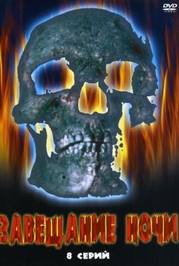 Постер фильма Завещание ночи (2008)