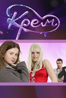 Постер фильма Крем (2012)