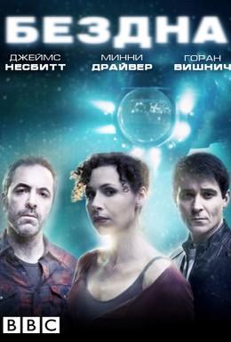 Постер фильма Бездна (2010)