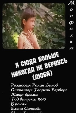 Постер фильма Я сюда больше никогда не вернусь (1990)