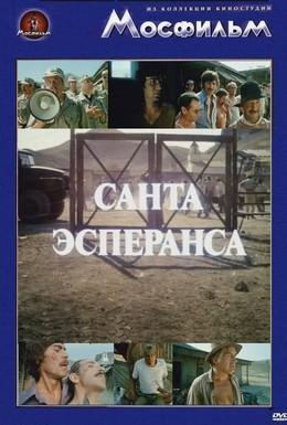 Постер фильма Санта Эсперанса (1980)