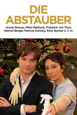 Постер фильма Вложение в любовь (2011)