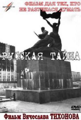 Постер фильма Русская тайна (1996)