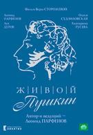Живой Пушкин (1999)