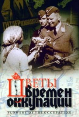 Постер фильма Цветы времен оккупации (2001)