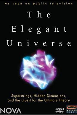 Постер фильма Элегантная вселенная (2003)