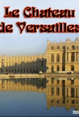 Постер фильма Версальский дворец (2011)