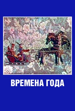 Постер фильма Времена года (1969)