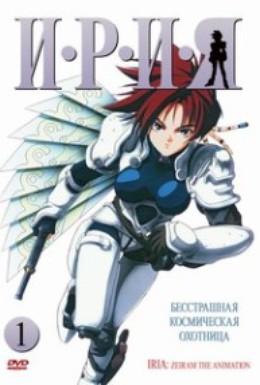 Постер фильма Ирия (1993)