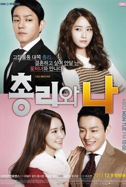 Постер фильма Премьер-министр и я (2013)