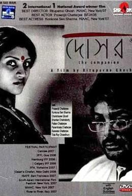 Постер фильма Дорогой человек (2006)