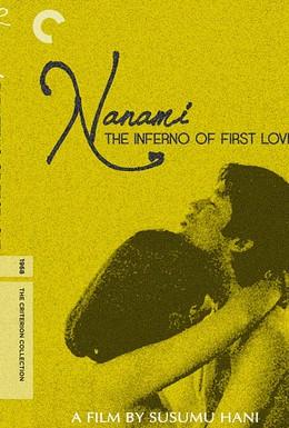 Постер фильма Ад первой любви (1968)