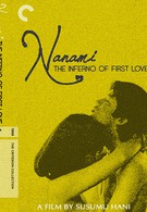 Ад первой любви (1968)