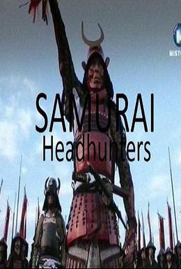 Постер фильма Тёмная сторона пути самурая (2013)