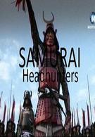Тёмная сторона пути самурая (2013)
